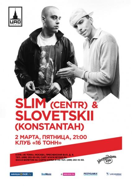 Slim и Словецкий